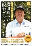 3時間でスコアアップ 横田真一の「脱力ゴルフ」講座