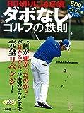 ダボなしゴルフの鉄則