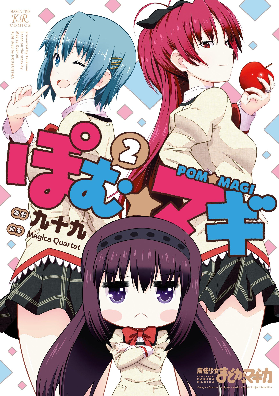 ぽむ☆マギ 第2巻