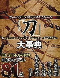 ゲーム・アニメ・ラノベ好きのための『刀』大事典 [Kindle版]