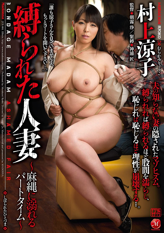 村上涼子緊縛developing breasts投稿画像412枚: http://img.jpg4.info/%E6%9D%91%E4%B8%8A%E6%B6%BC%E5%AD%90+%E7%B7%8A%E7%B8%9B/pic1.html