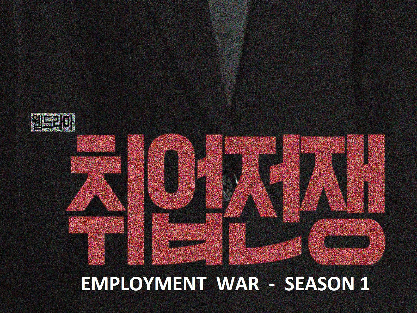 Employment War on Amazon Prime Instant Video UK
