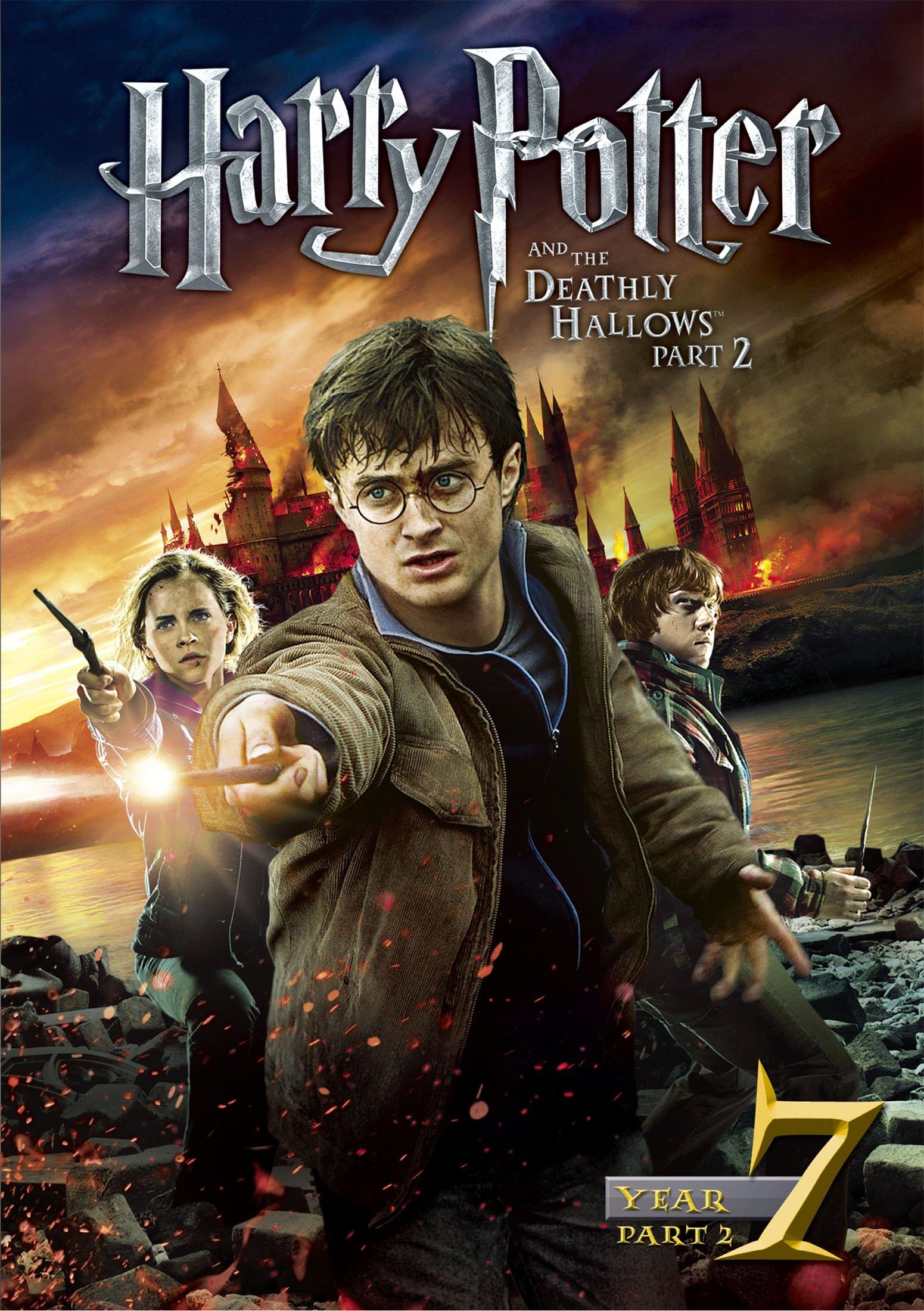 ハリーポッターと死の秘宝 PART2