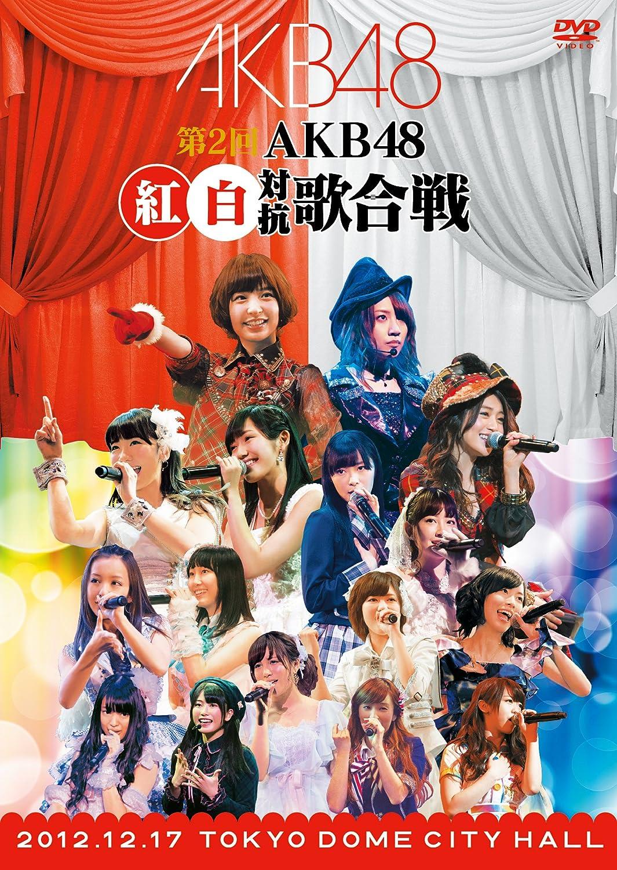 第2回 AKB48 紅白対抗歌合戦の画像