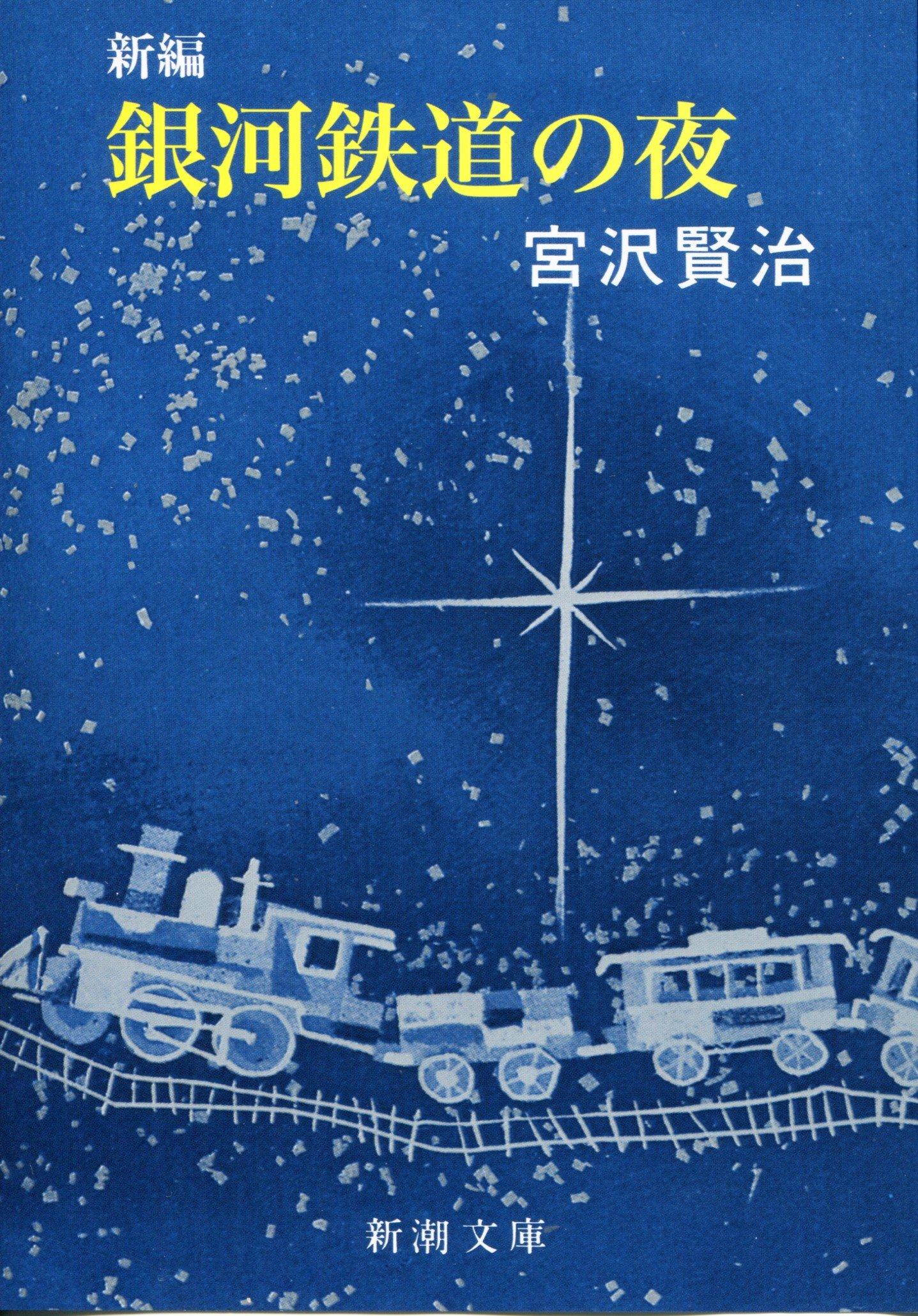 『銀河鉄道の夜』の解説「本当の幸福は何?」究極の謎に迫る