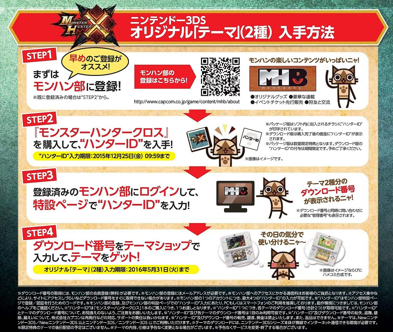 モンスターハンタークロス (【数量限定特典】「ニンテンドー3DSオリジナルテーマ(2種)ダウンロード番号」 同梱)