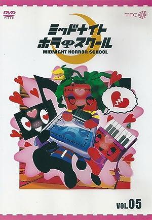ミッドナイトホラースクール DVD-BOX