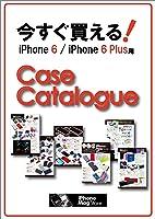 iPhone Magazine特別編集 今すぐ買える iPhone 6 / iPhone 6 Plus用ケースカタログ