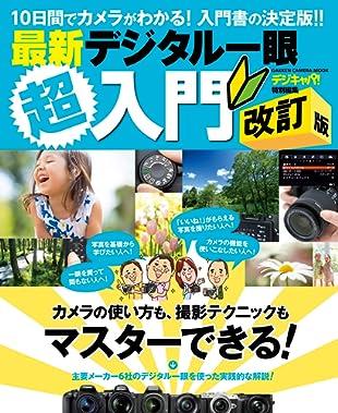 最新デジタル一眼超入門 改訂版 学研カメラムック (Kindle版)