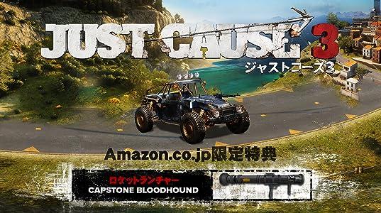 ジャストコーズ3 【Amazon.co.jp限定】特典DLCバトルバギー&ロケットランチャー付