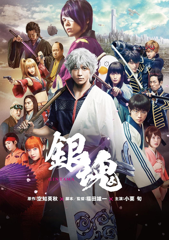 F銀魂 [DVD]
