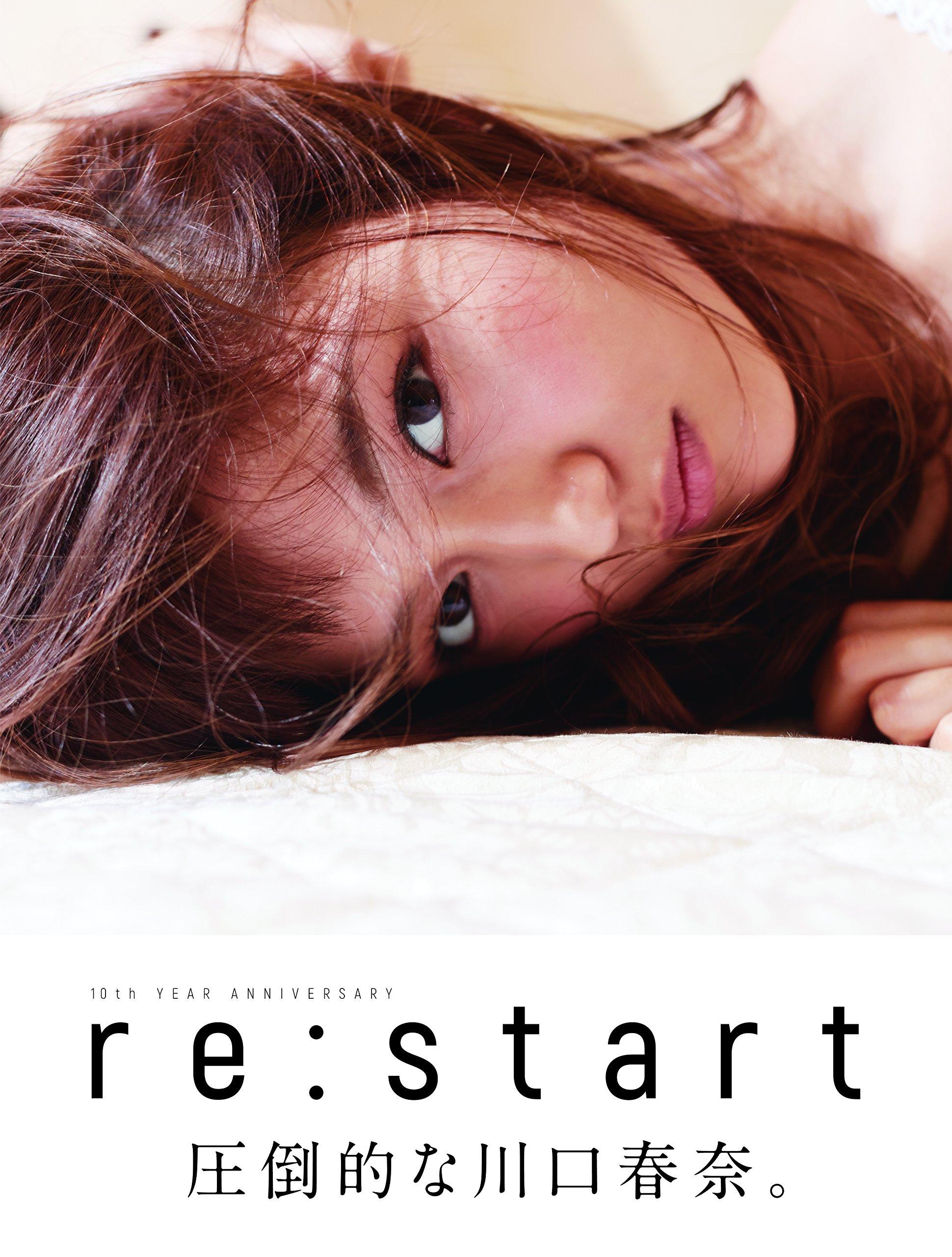 川口春奈 re:start 大きい表紙画像