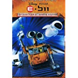 Walt Disney - Wall E (Hebrew Dubbed)