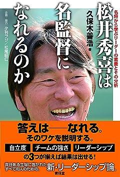 松井秀喜「巨人軍監督 就任白紙」全舞台裏