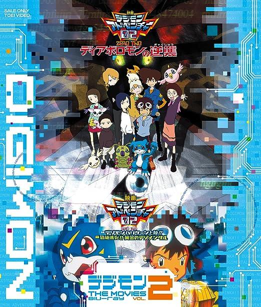 デジモン THE MOVIES Blu-ray VOL.2 [DVD]