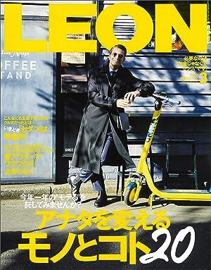 LEON 2020年 03月号