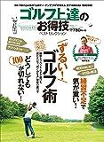 お得技シリーズ043 ゴルフ上達のお得技ベストセレクション