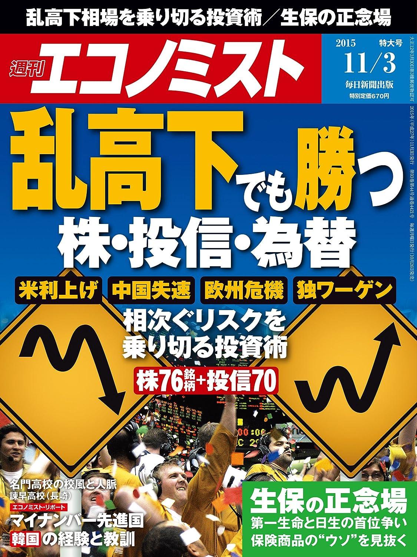 週刊エコノミスト・2015年 11/3号