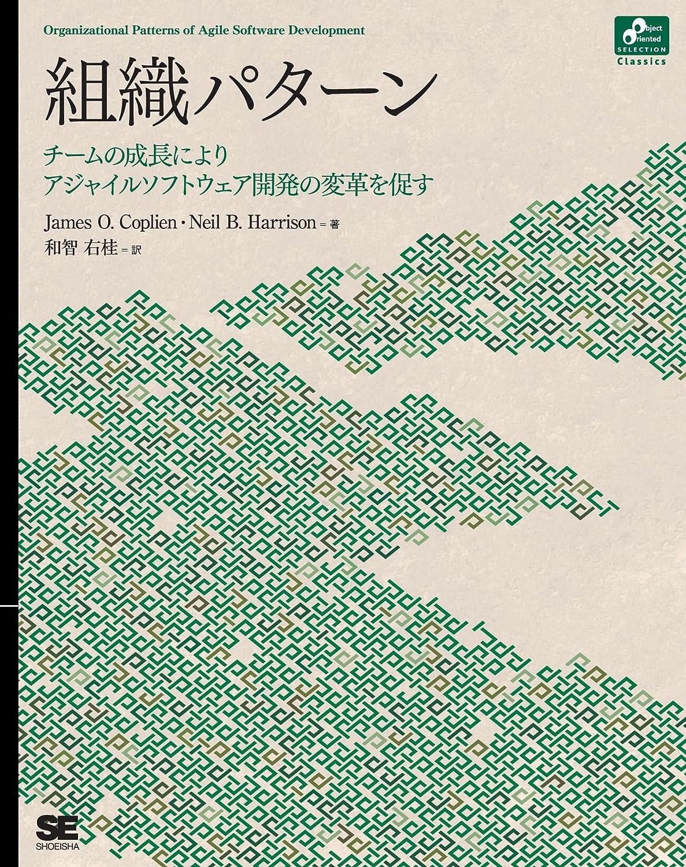 『組織パターン』James O. Coplien (著), Neil B. Harriosn (著), 和智右桂 (翻訳)