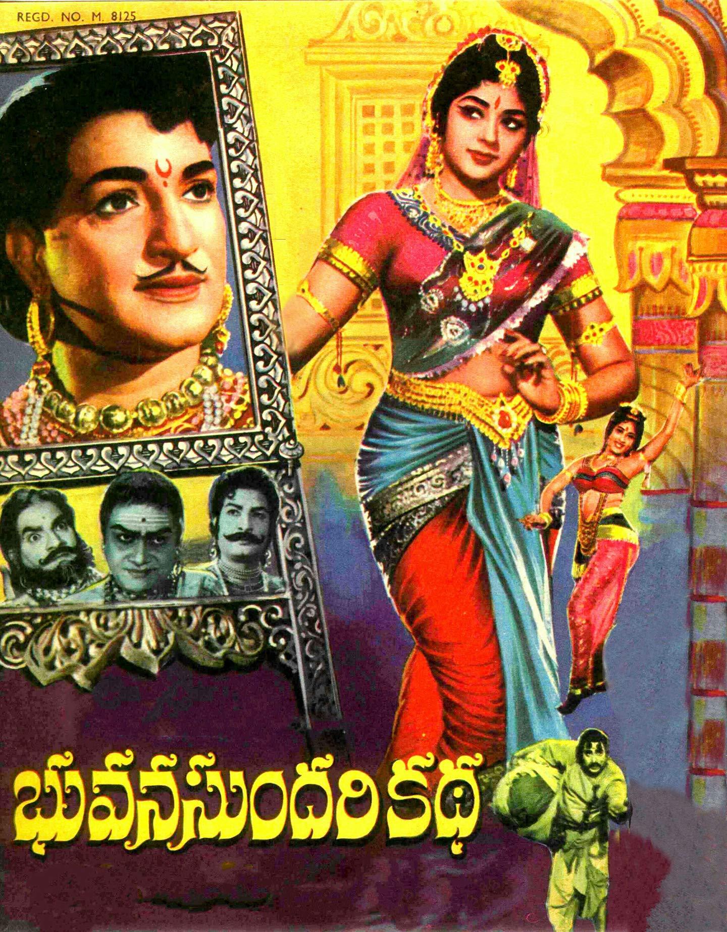 Bhuvana Sundari Katha