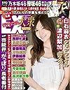 EX大衆 2017年1月号