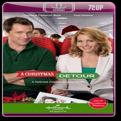 a-christmas-detour-2015