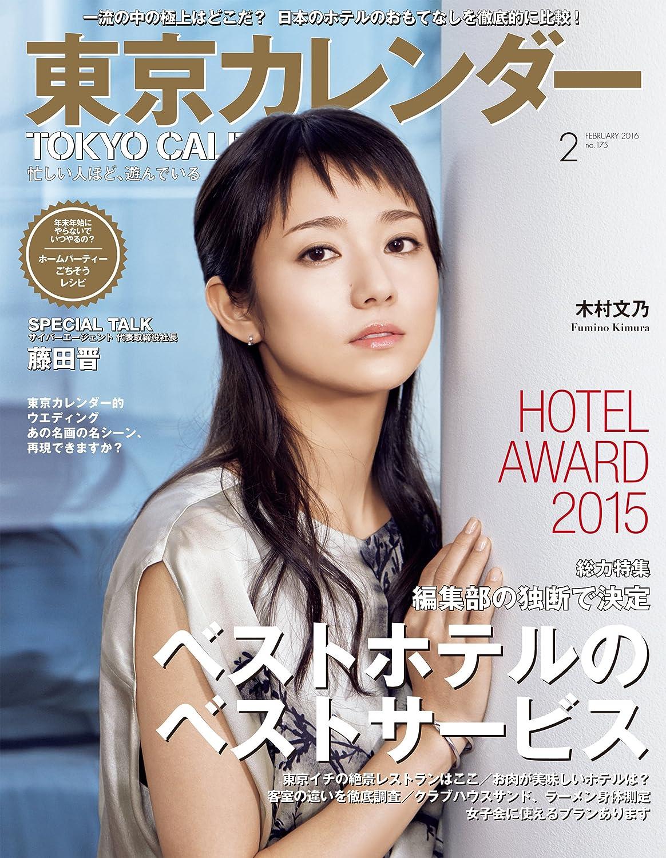 東京カレンダー 2016年2月号 [雑誌]