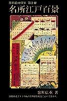 浮世絵の世界 第2弾 名所江戸百景