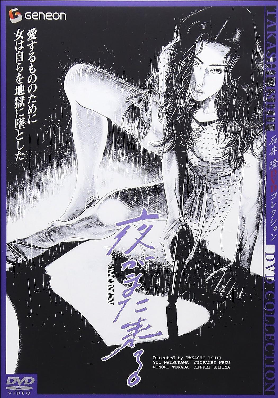 『夜がまた来る』夏川結衣、歴代ヒロイン名美をハードに熱演