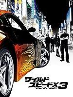 ���C���h�E�X�s�[�hX3 TOKYO DRIFT (������)