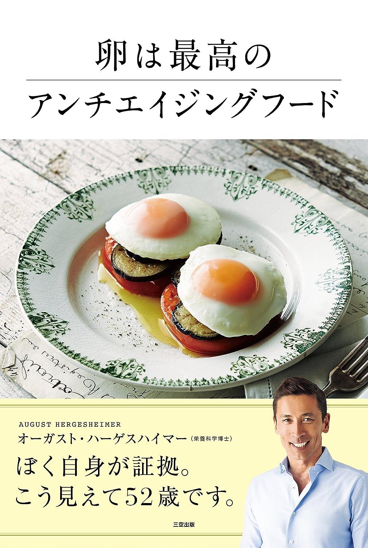 卵は最高のアンチエイジングフード [Kindle版]