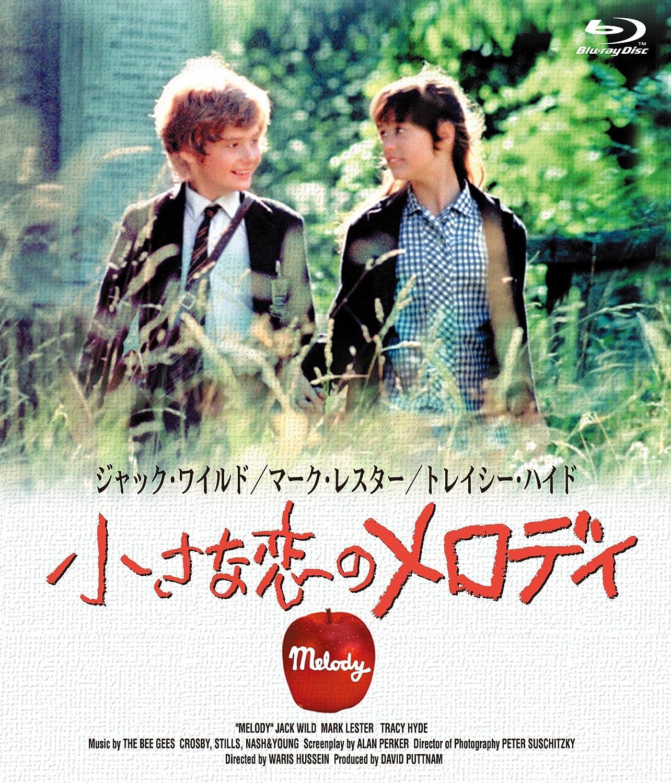 ワリス・フセイン監督の小さな恋のメロディという映画