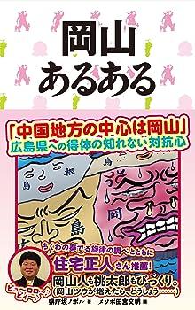 岡山あるある 単行本(ソフトカバー) – 2014/7/15