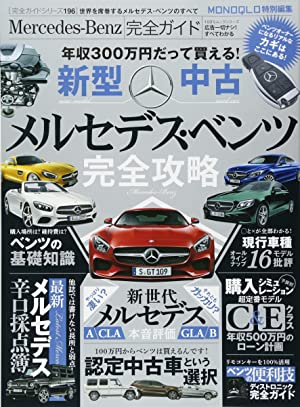 Mercedes-Benz完全ガイド