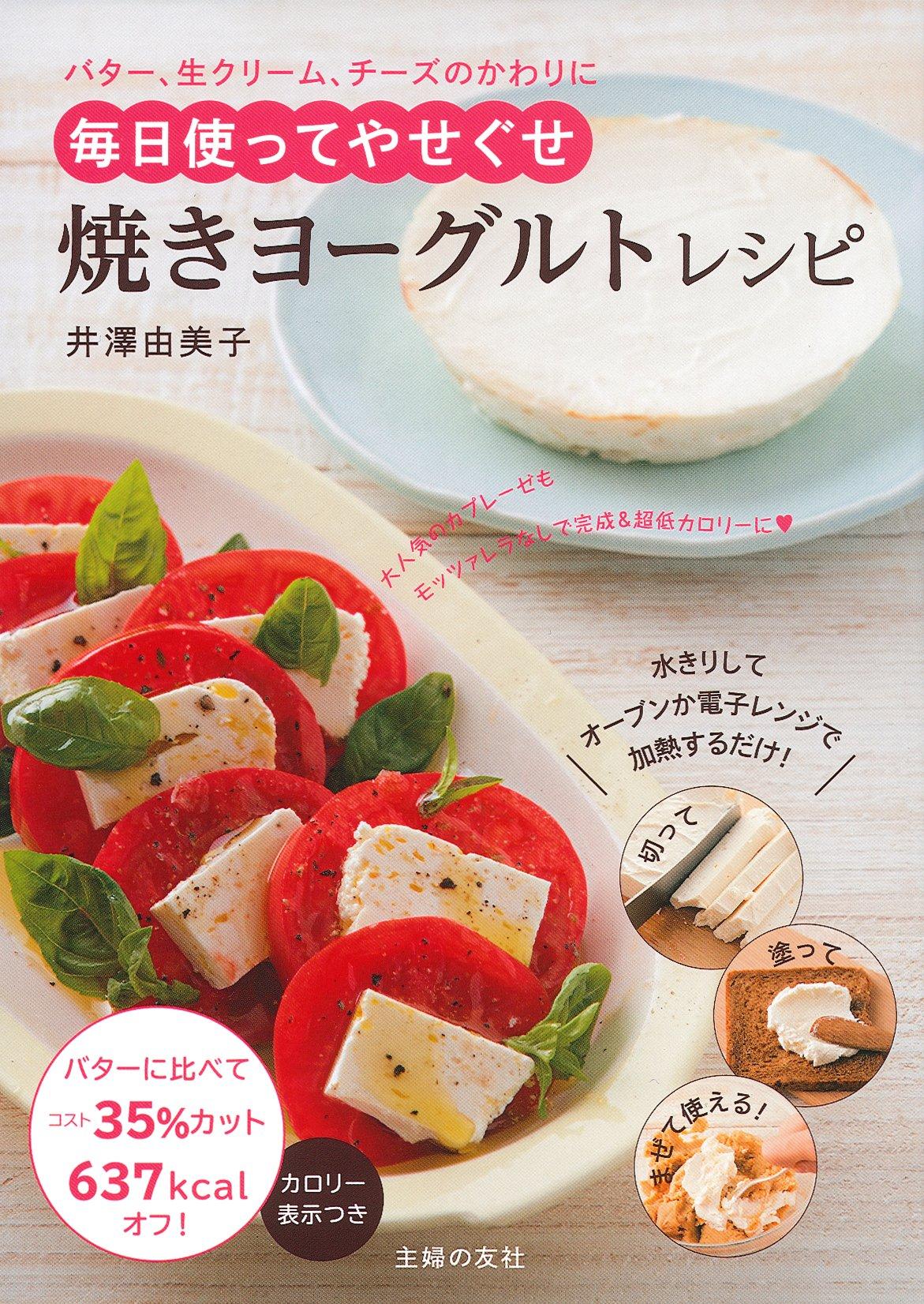 焼きヨーグルトレシピ ―バター、生クリーム、チーズのかわりに 毎日使ってやせぐせ | 井澤 由美子