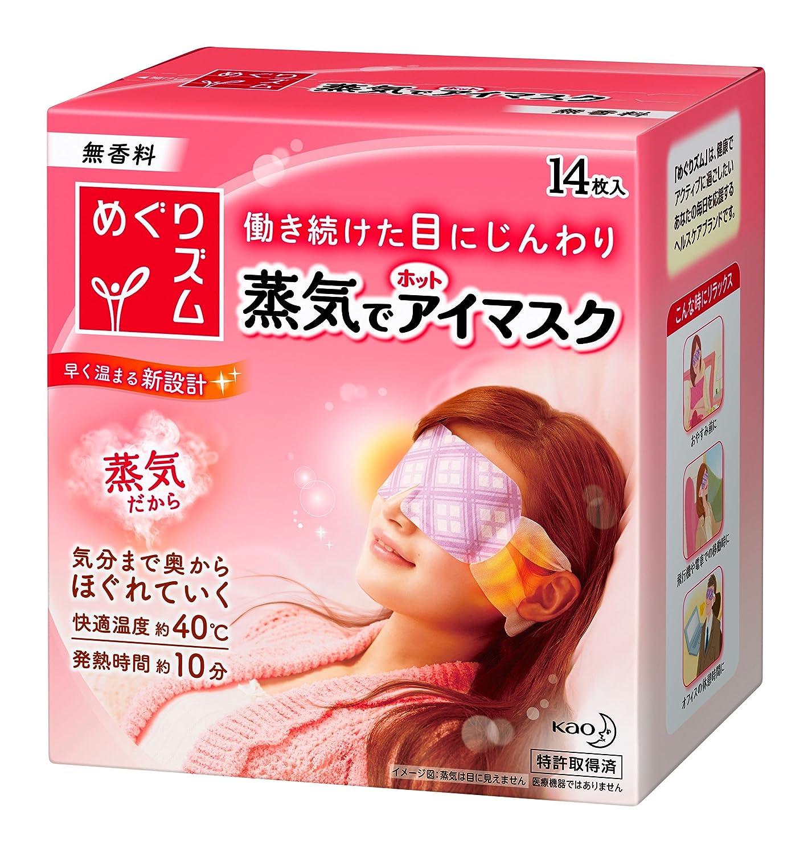 メグリズム 蒸気でホットアイマスク 無香料14枚入り >>