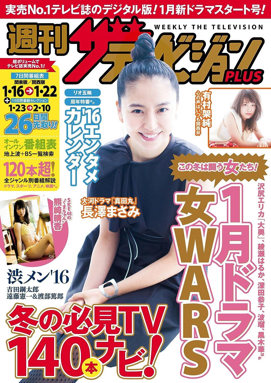週刊ザテレビジョン PLUS 2016年1月22日号<ザテレビジョン PLUS> [雑誌]&#8221; /></a> </p>  <div class=