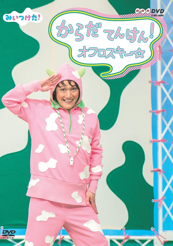 [DVD] NHK-DVD みいつけた! からだ てんけん! オフロスキー