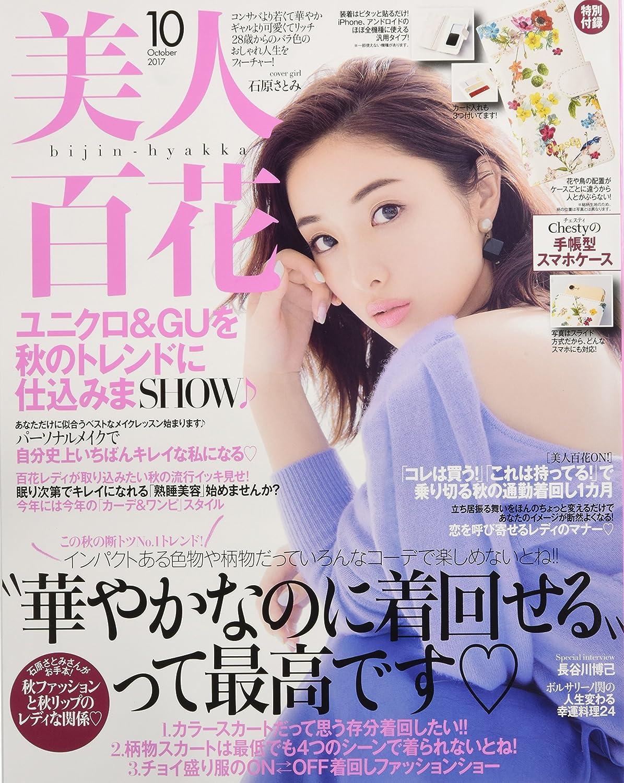 美人百花(びじんひゃっか) 2017年 10 月号