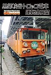 日本初の電車が走った街は?