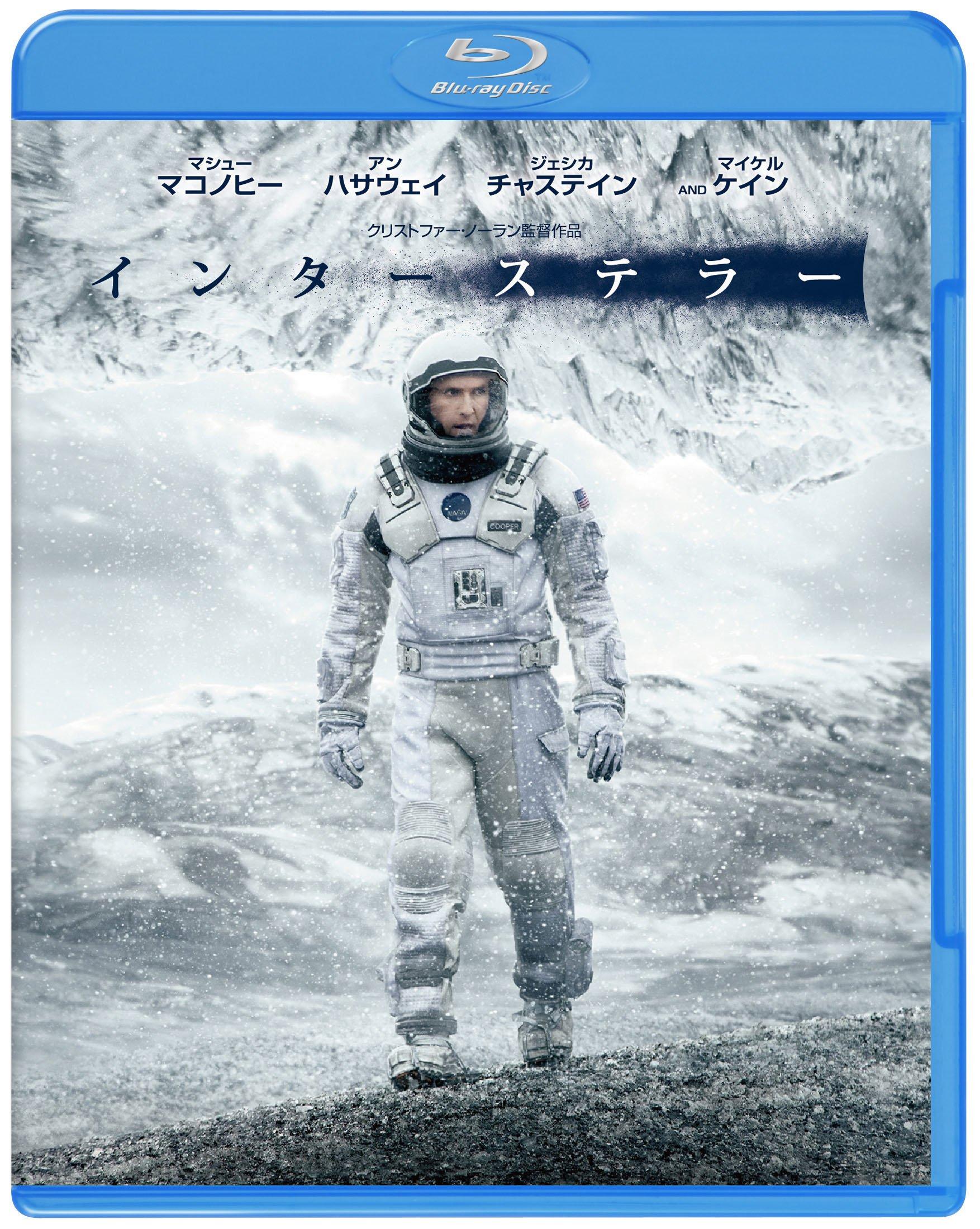 インターステラー ブルーレイ&DVDセット (初回限定生産/3枚組/デジタルコピー付)  [Blu-ray]