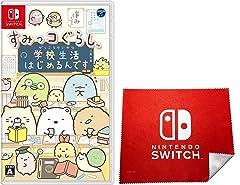 すみっコぐらし 学校生活はじめるんです -Switch (【Amazon.co.jp限定】Nintendo Switch ロゴデザイン マイクロファイバークロス 同梱)