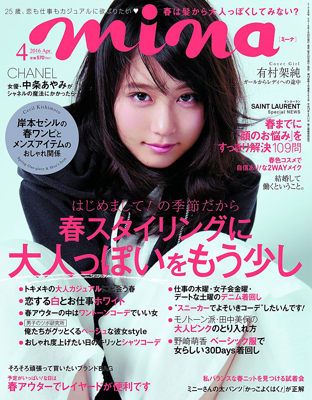 mina(ミーナ) 2016年 04 月号 [雑誌]