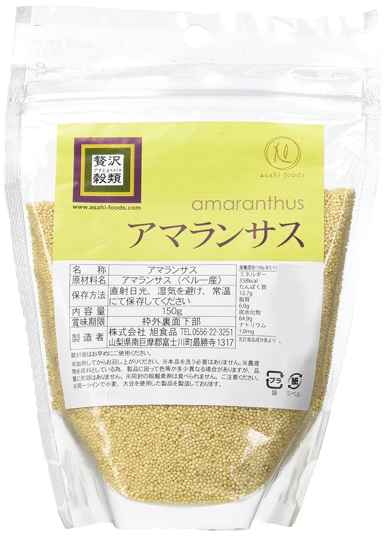 贅沢穀類 アマランサス 150g×2個