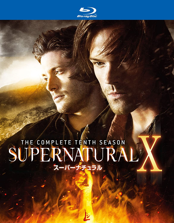 SUPERNATURAL X 〈テン・シーズン〉 コンプリート・ボックス