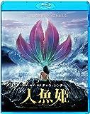 人魚姫 (2Lサイズブロマイド付き) [Blu-ray]