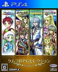 ケムコRPGセレクション Vol.3 【Amazon.co.jp限定】オリジナルPC&スマホ壁紙 配信 - PS4