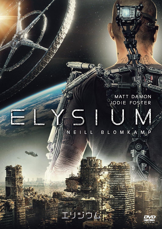 エリジウム(2013年)