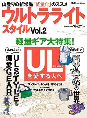 ウルトラライトスタイル Vol.2 UL山歩きのビジュアル読本 学研ムック (Kindle版)