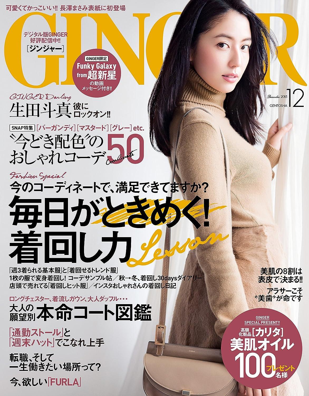 GINGER[ジンジャー] 2015年12月号[雑誌]